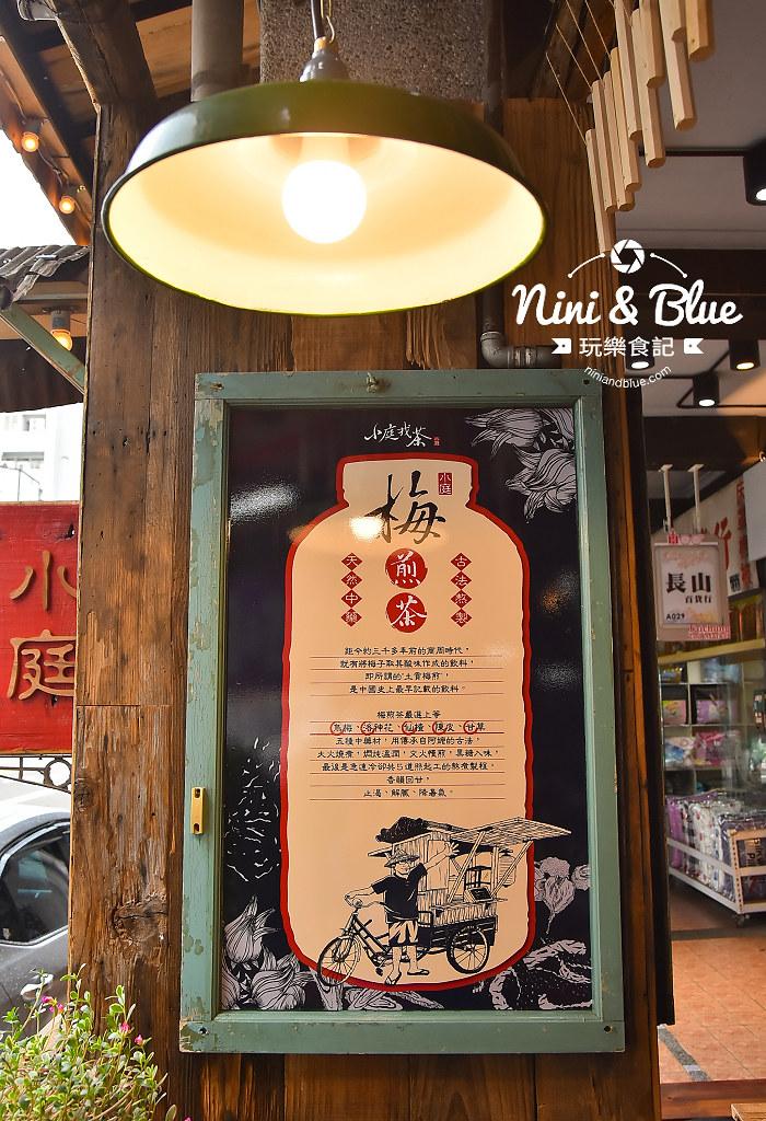 第二市場美食 小庭找茶 梅煎茶 凸餅 粉粿14