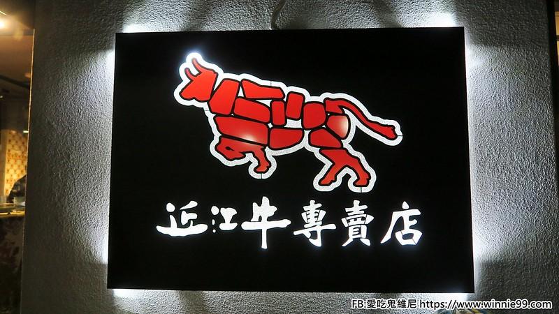近江牛專賣店_180809_0012