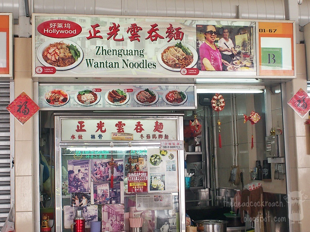 zhenguang wantan noodles,正光雲吞麵,haig road, haig road market & food centre, food review,food,review,singapore,hollywood canteen,正光,雲吞麵