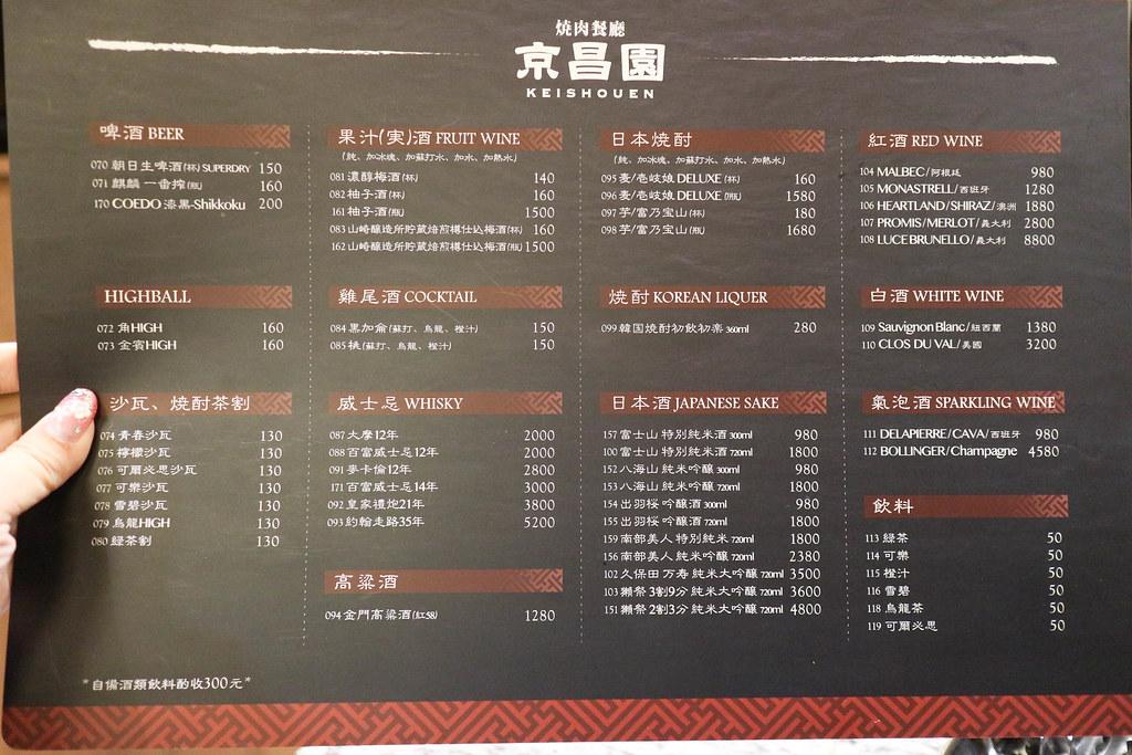 京昌園燒肉餐廳延吉店 (1)