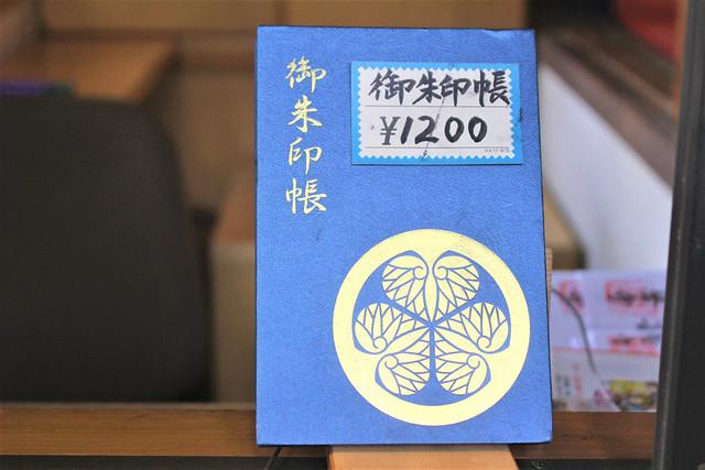renkeiji-gosyuin009