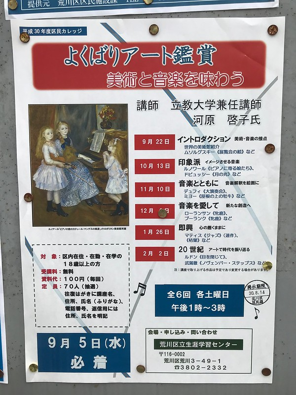 荒川区のイベント情報