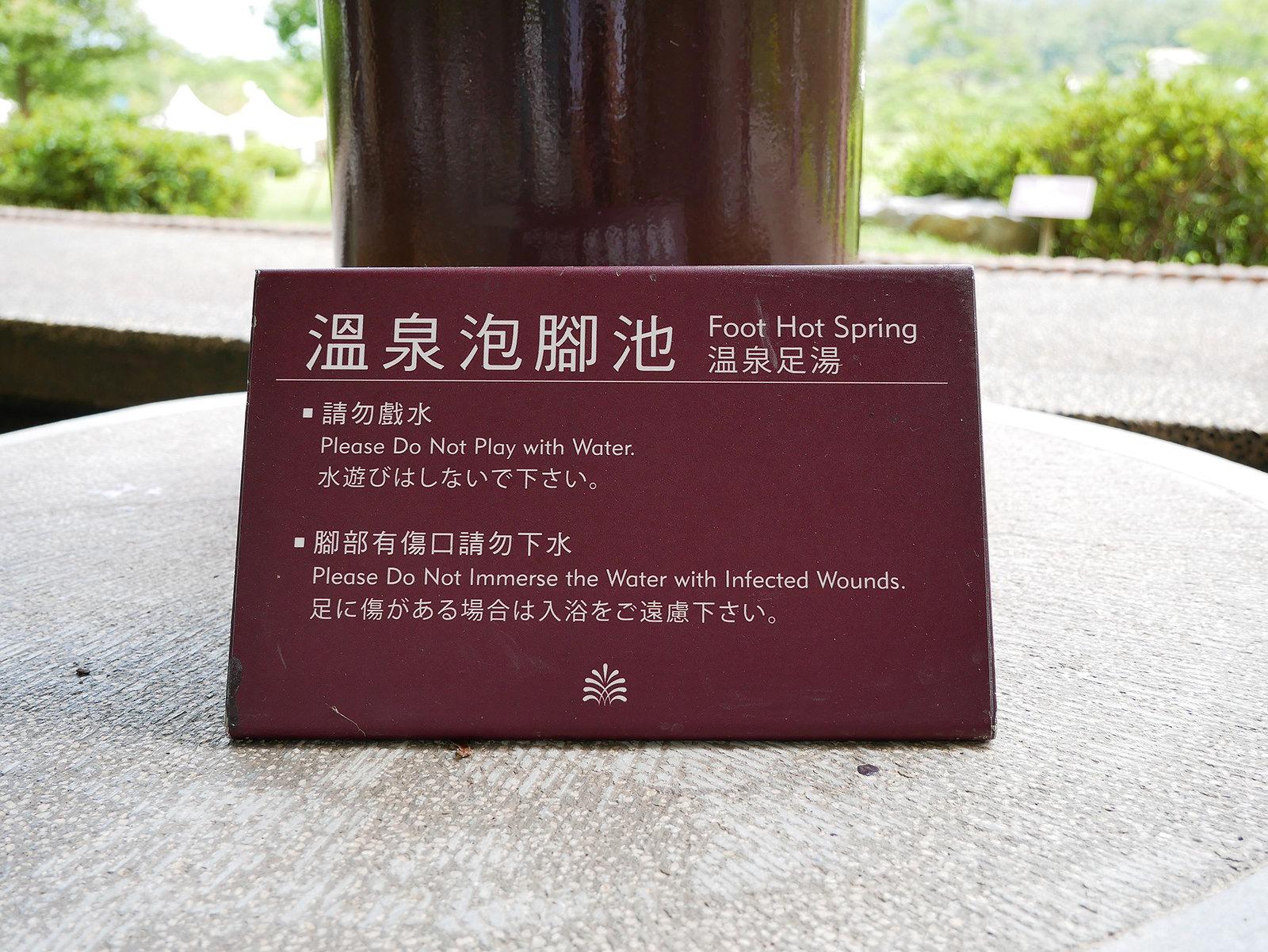 礁溪老爺酒店 溫泉泡腳池