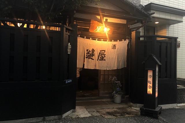 東京一人旅(3)〜大当たりの「鍵屋」(東京・鶯谷)