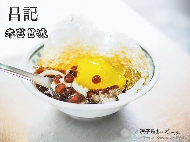 昌記米苔目冰 台中北區