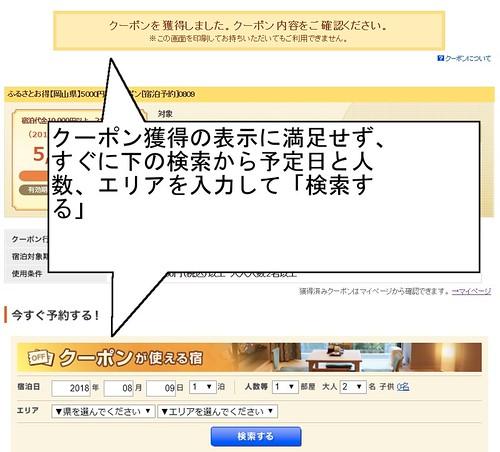 okayamacouponjalan003