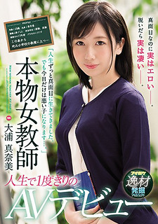 "IPX-186 ""Life Has Survived Seriously For A Long Time.But Today Only Becomes A Bad Child …. "" Real Female Teacher Once-in-a-lifetime AV Debut In Life Manami 大 浦"