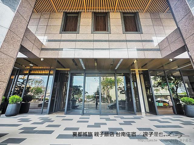 夏都城旅 親子飯店 台南住宿 116