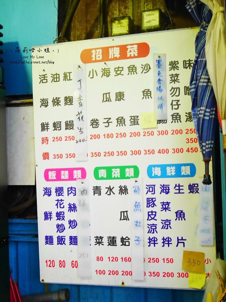 基隆吃海鮮推薦和平島漁市大街海鮮餐廳價位菜單 (1)