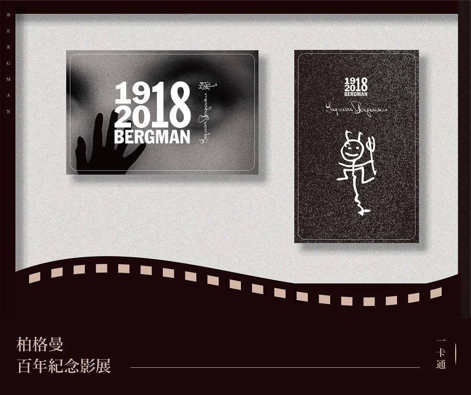 29061706787 b1df23351c b - 金馬影展在台中!「柏格曼百年紀念影展」8月16日起登場!