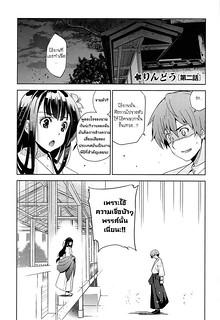 เธอชื่อรินโดว 2 – [Inue Shinsuke] Rindou (Junjou Renka) 2