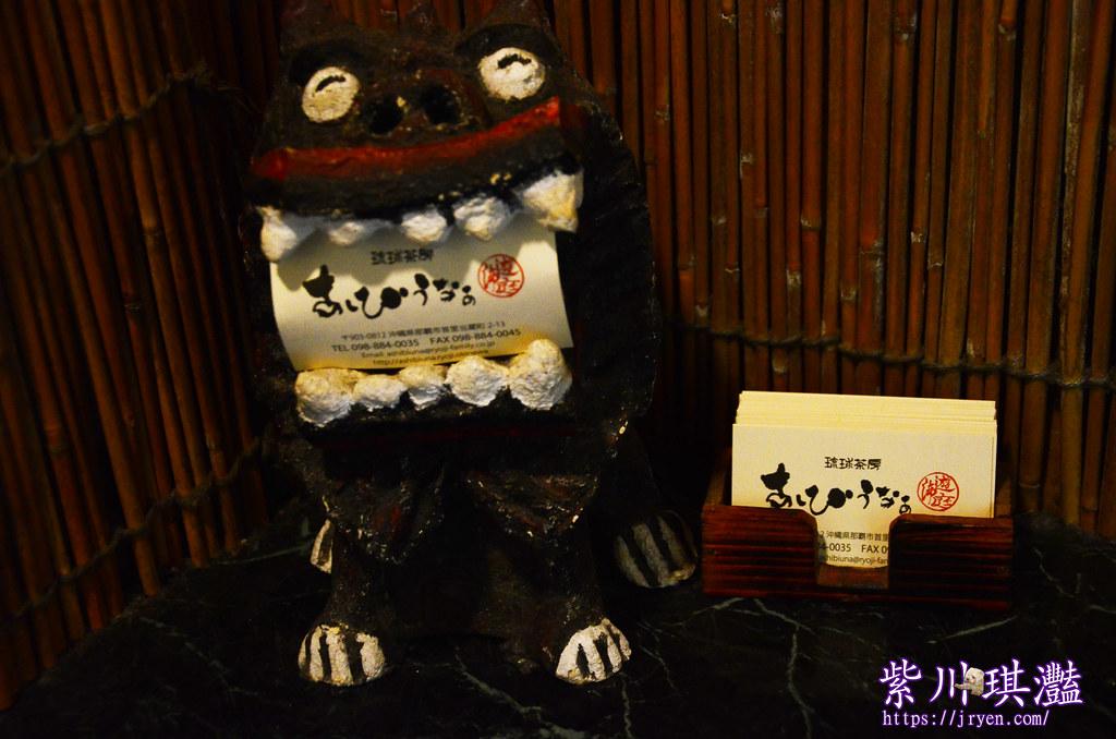 琉球茶房-006