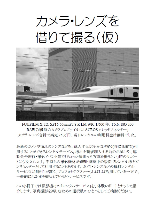 c94新刊「カメラレンズを借りて撮る(仮)」