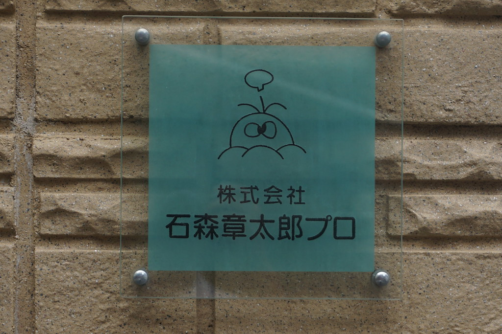 石森(桜台)