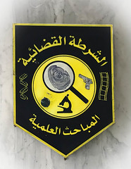 Lebanon ISF Judicial Police Forensics Lab Seal