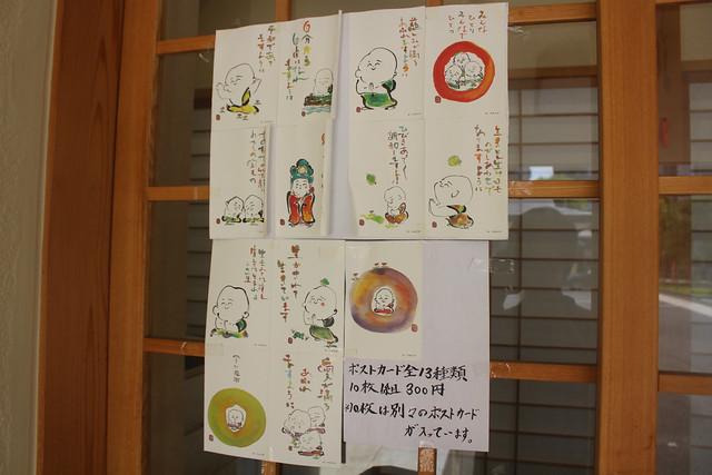 koyasantokyo-gosyuin020