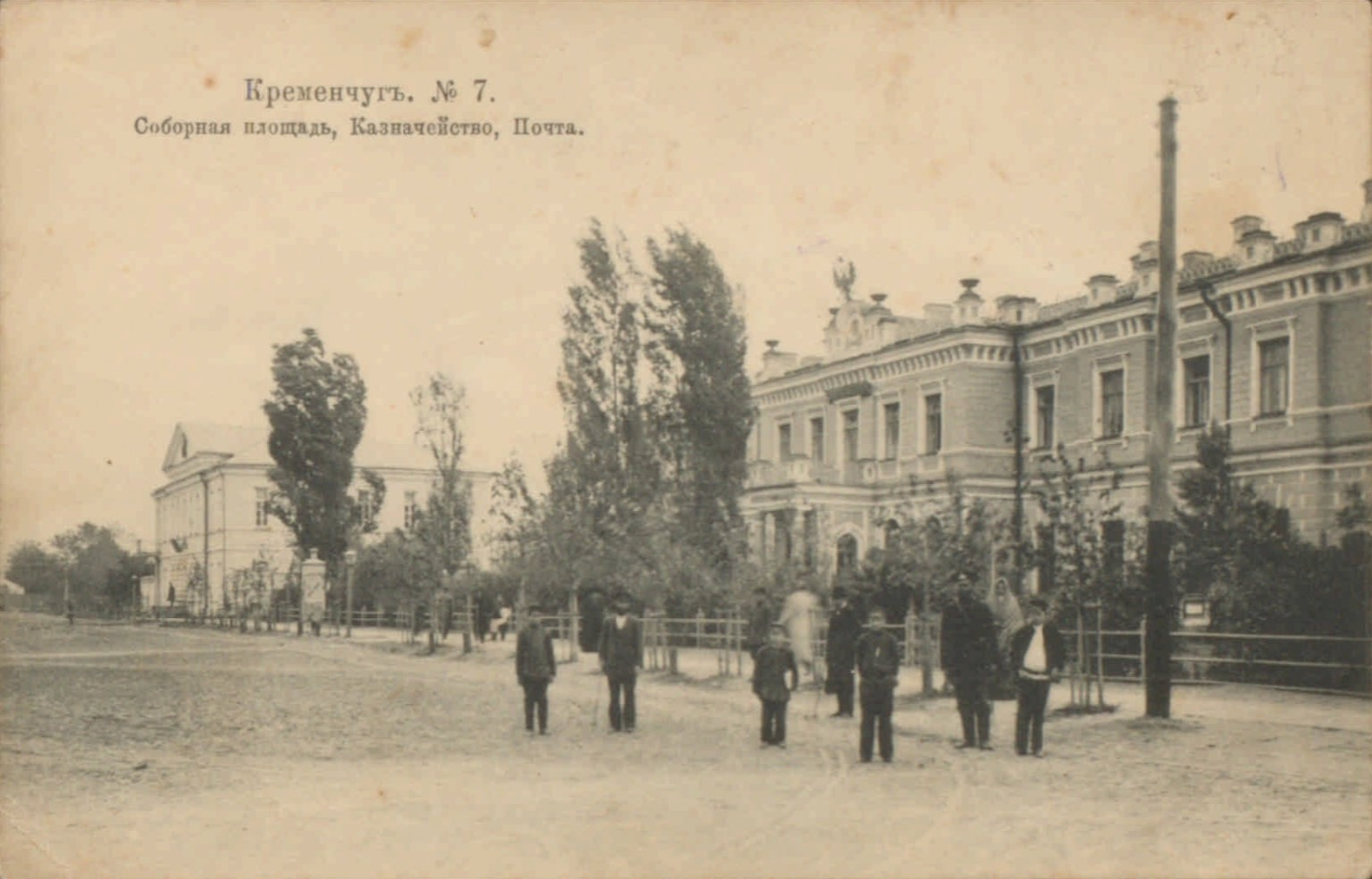 Соборная площадь, Казначейство, Почта