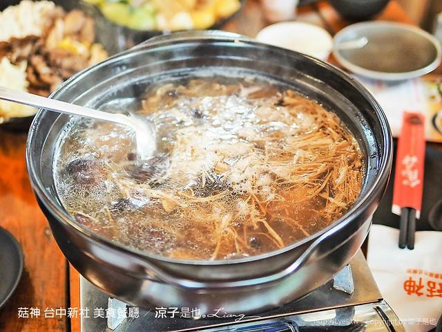 菇神 台中新社 美食餐廳 12