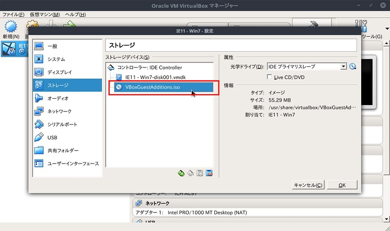 Oracle VM VirtualBox マネージャー_055