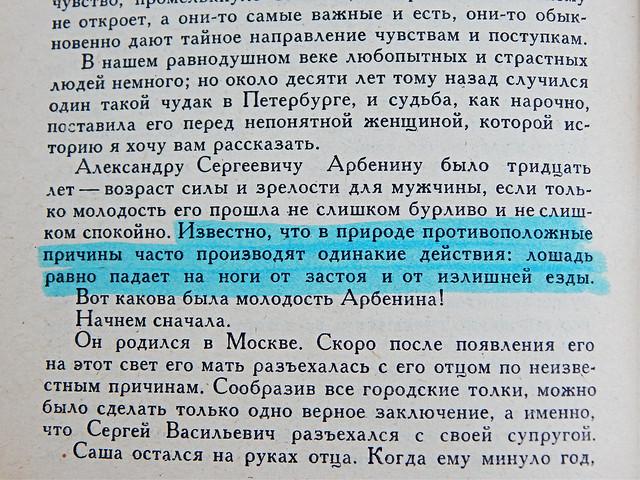 Цитата из неоконченной повести Лермонтова