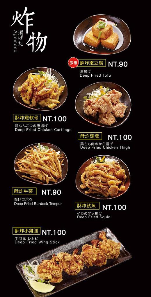 直火人士林菜單menu價位訂位 (1)