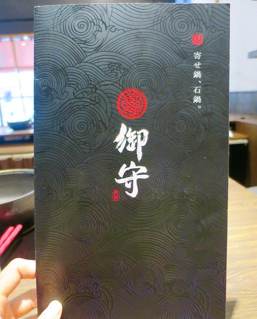 御守石頭火鍋 菜單 (25)