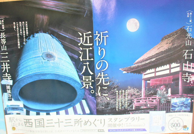 ishiyamadera043