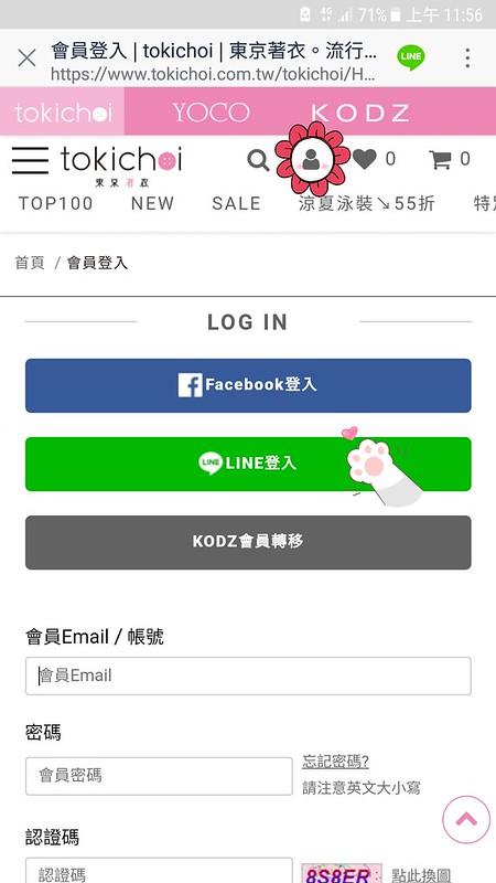 Line購物10[1]