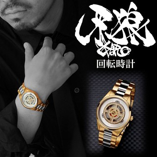 Garo Spinning Watch PREMIUM BANDAI Limited
