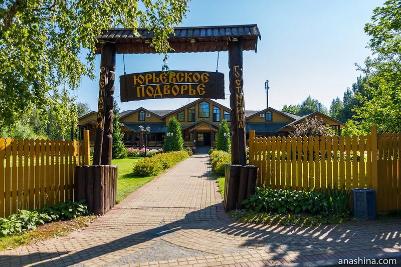 Юрьевское подворье, Великий Новгород