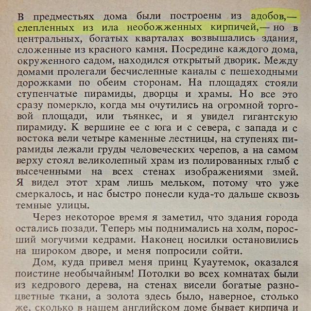 Слово недели - адоб, из романа Дочь Монтесумы Райдара Хаггарда | HoroshoGromko.ru
