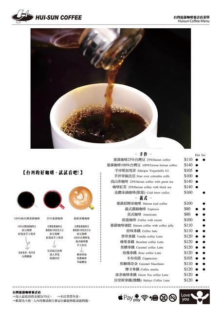 台灣惠蓀咖啡 審計 菜單2