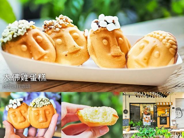 大佛雞蛋糕 台灣惠蓀咖啡