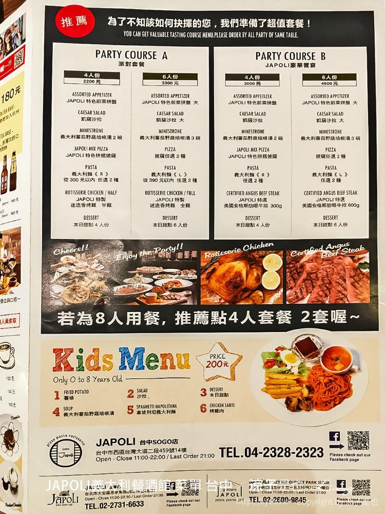 JAPOLI義大利餐酒館 菜單 台中 2