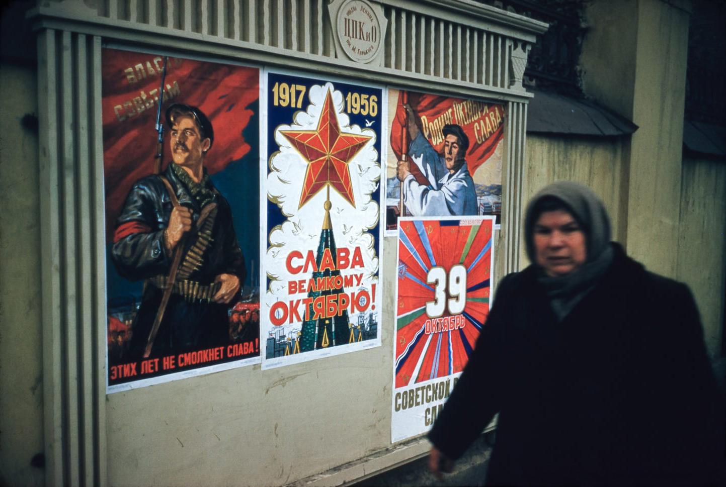 Плакаты на стенде ЦПКиО имени Горького