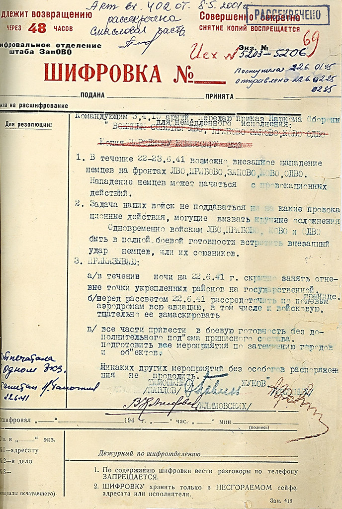 Документы первых дней войны