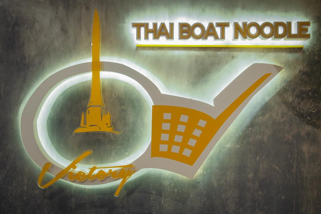 泰国的船面P8170145胜利