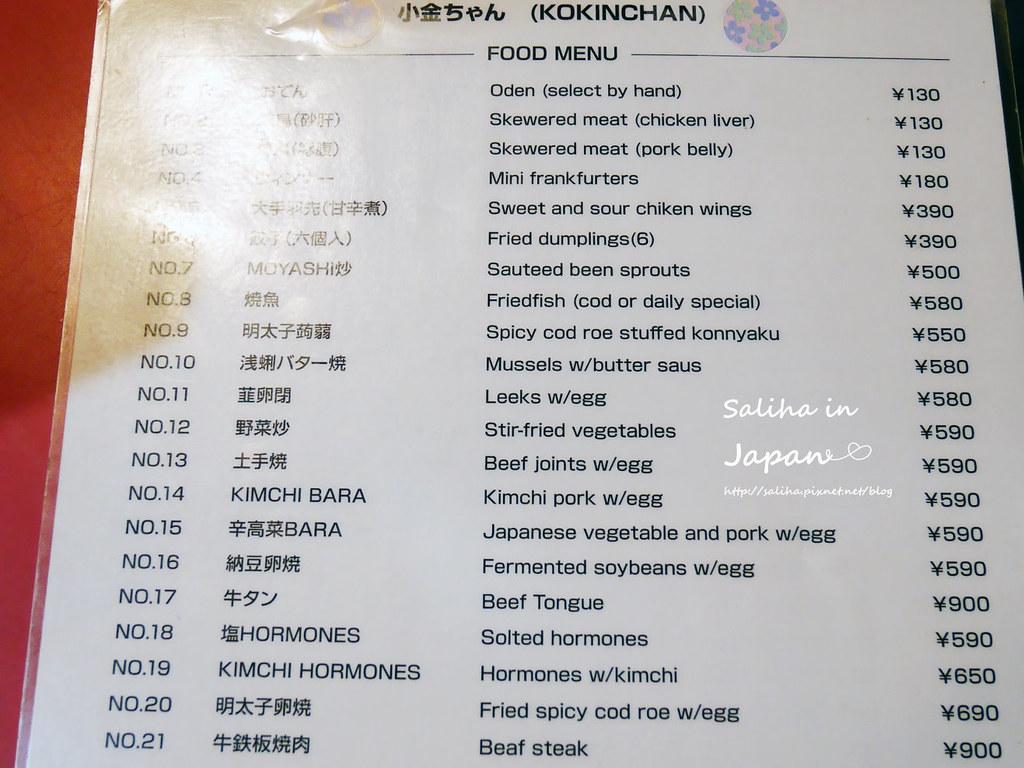 日本九州福岡屋台小金菜單價位menu (4)