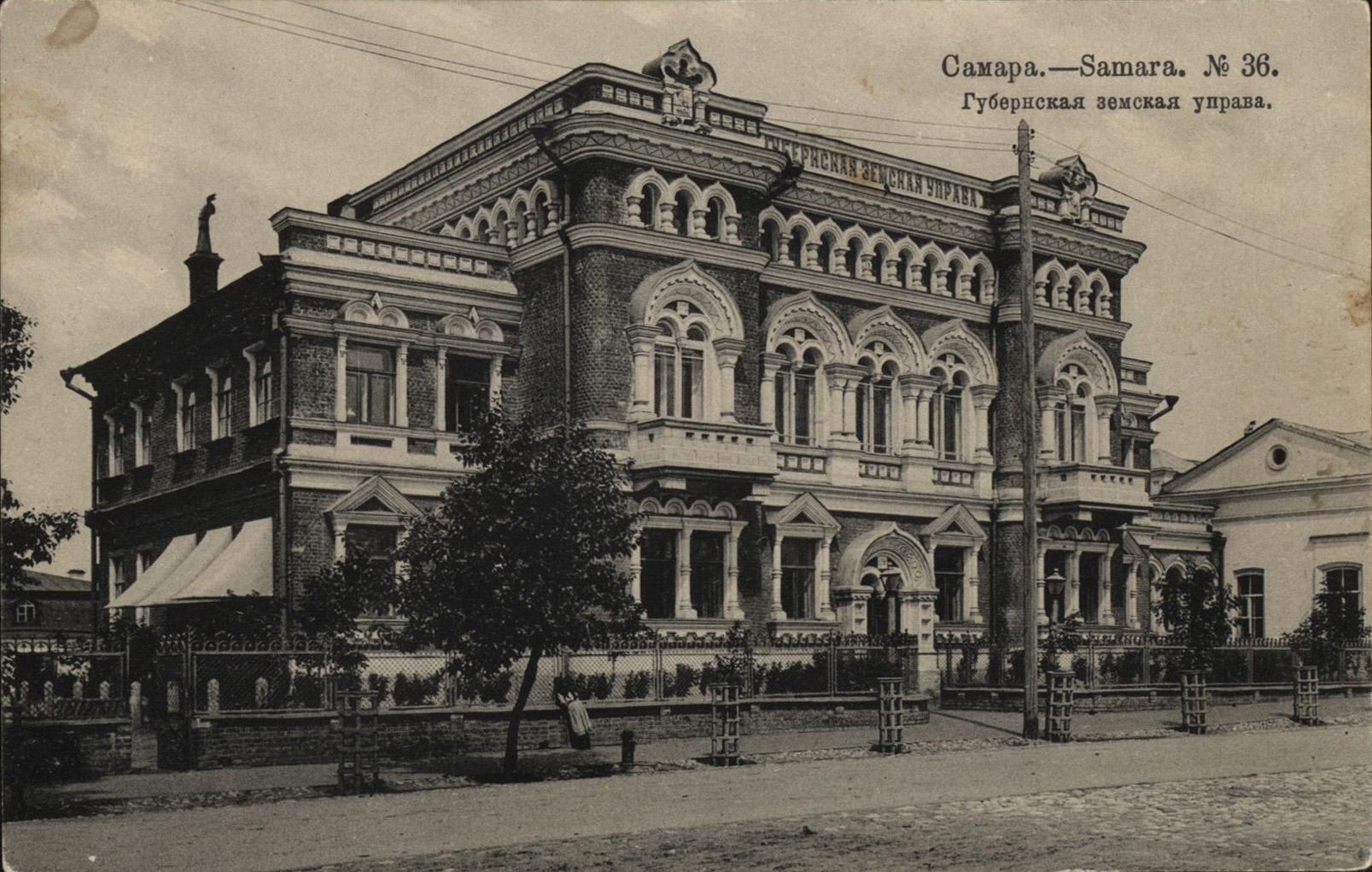 Здание губернской земской управы на улице Саратовской