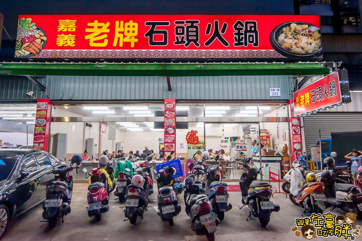 嘉義老牌石頭火鍋(明誠店)-37