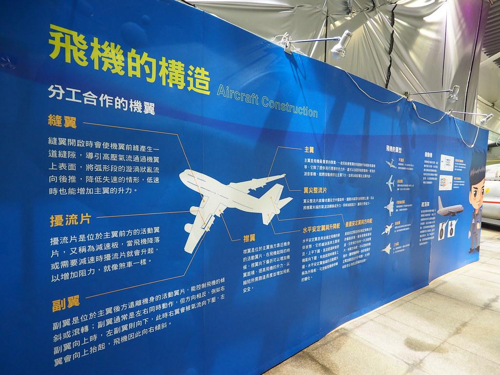 航空教育展示館 (21)