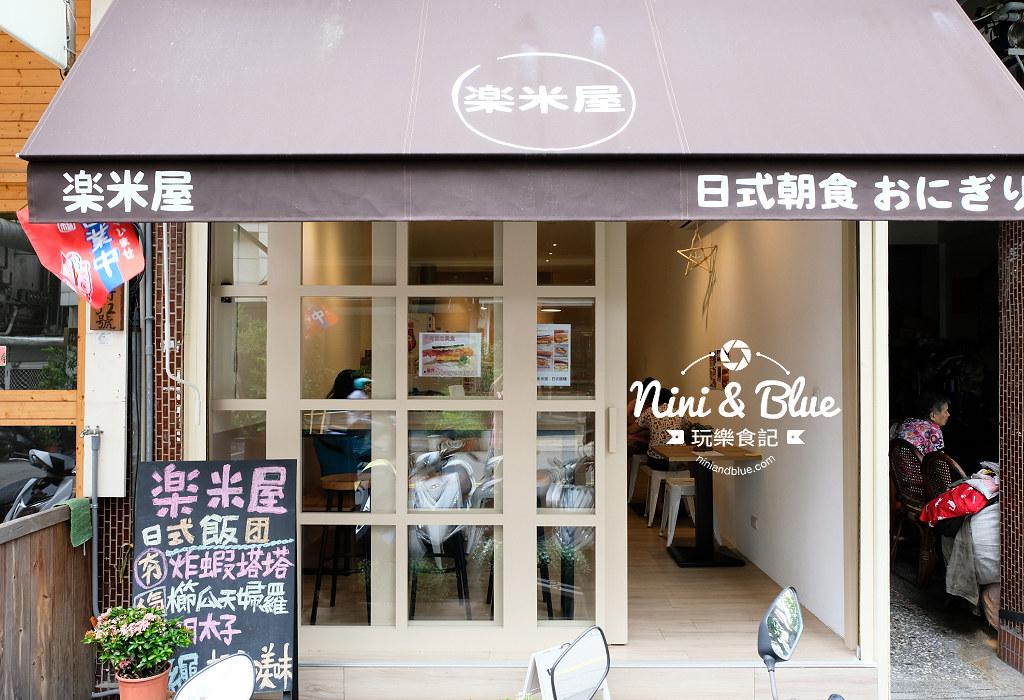 樂米屋 沖繩飯糰 公益路美食03