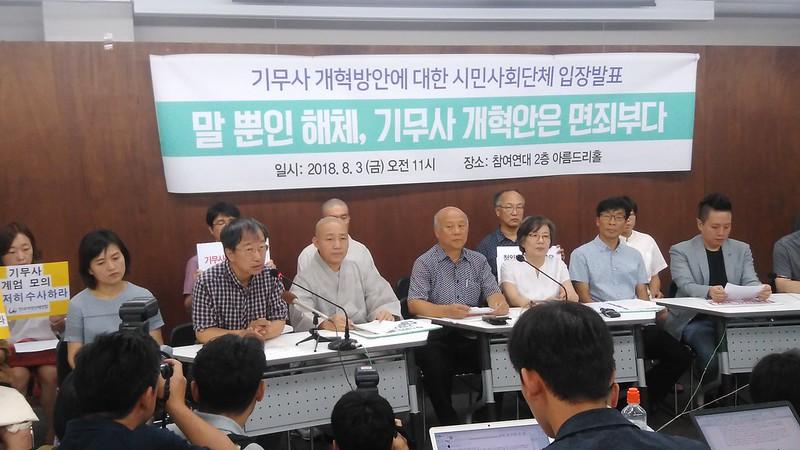 20180803_기자회견_기무사개혁방안입장발표