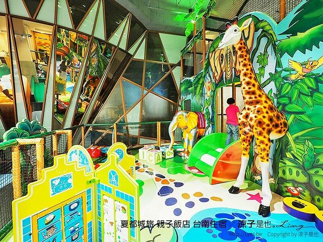 夏都城旅 親子飯店 台南住宿 68