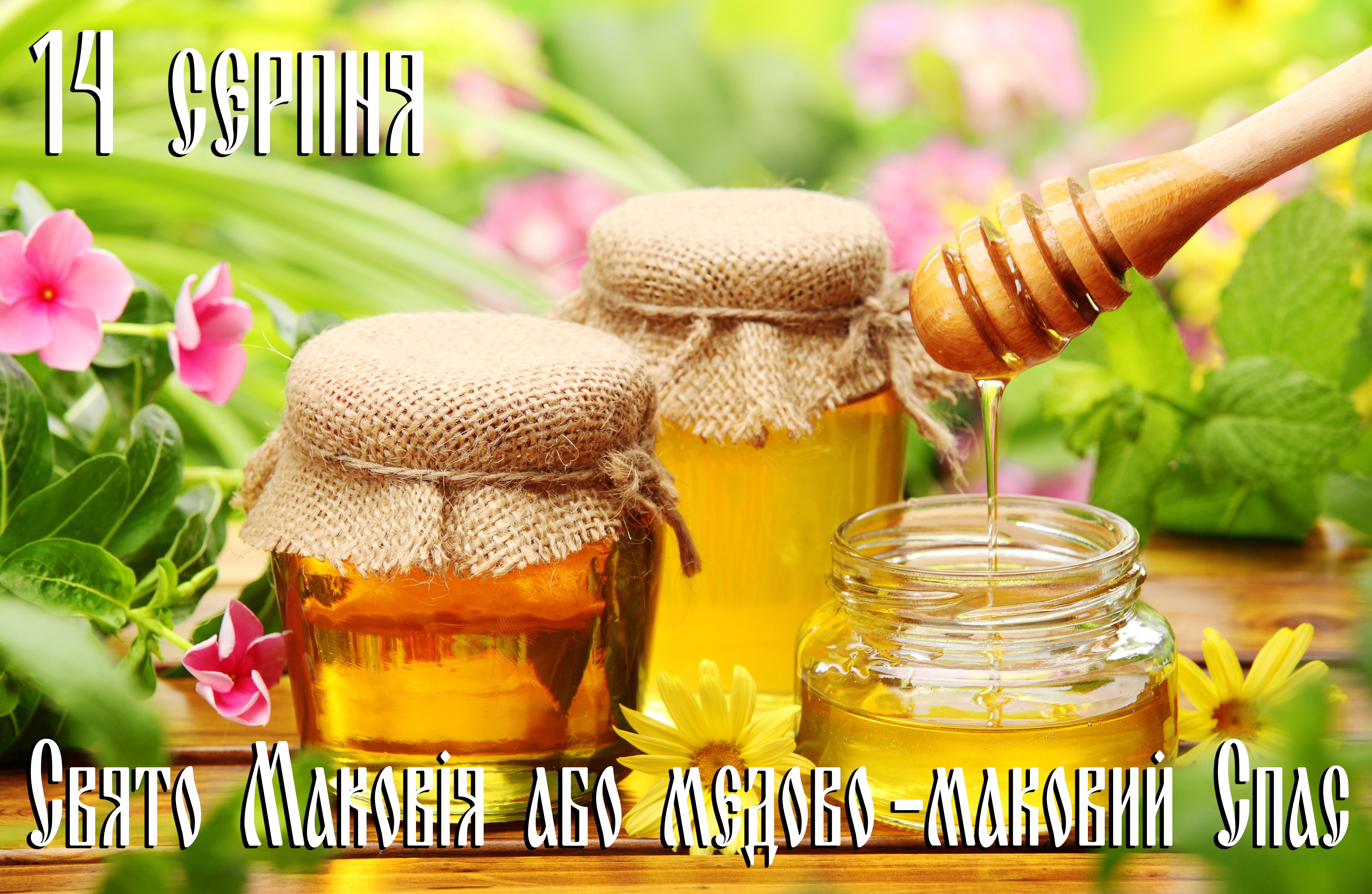 14 серпня – свято Маковія або медово-маковий Спас
