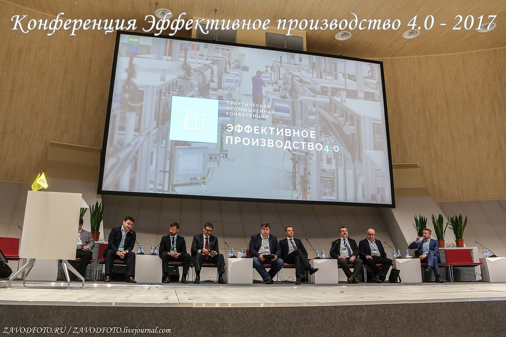 Конференция Эффективное производство 4.0 - 2017