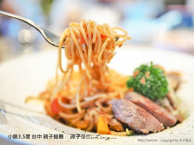 小島3.5度 台中 親子餐廳 4