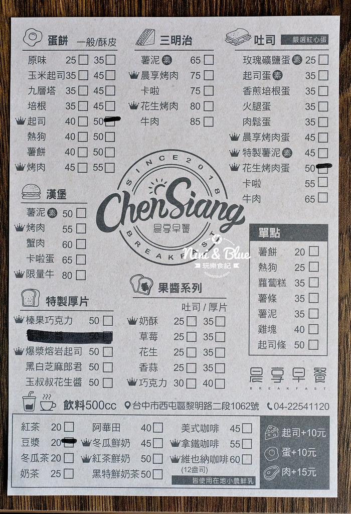 晨享早餐chensiang01