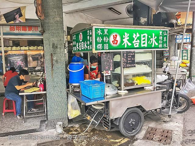 昌記米苔目冰 台中冰品 2