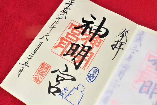 阿佐ヶ谷神明宮 夏越しの大祓限定の御朱印(6月)